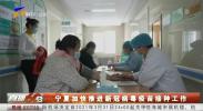 宁夏加快推进新冠病毒疫苗接种工作-20210331
