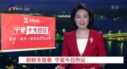 新鲜本地事 宁夏今日热议-20210311