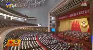 全国政协十三届四次会议今天在北京闭幕-20210310