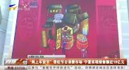 """""""网上年货节""""带旺节日消费市场 宁夏实现销售额近18亿元-20210302"""