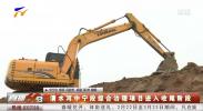 清水河中宁段综合治理项目进入收尾阶段-20210301
