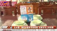 红寺堡:餐饮业倡导节约风尚 杜绝舌尖上的浪费-20210309
