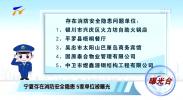 曝光台丨宁夏存在消防安全隐患 5家单位被曝光-20210315