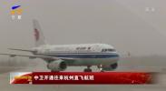 中卫开通往来杭州直飞航班-20210321