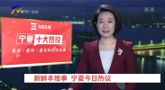 新鲜本地事 宁夏今日热议-20210302