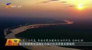 区域联动话发展:同饮黄河水 共话高质量-20210310