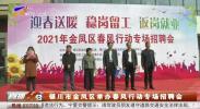 银川市金凤区举办春风行动专场招聘会-20210305