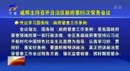 咸辉主持召开自治区政府第85次常务会议-20210302