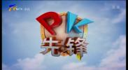 PK先锋-20210406