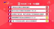 宁夏今日热议-20210406
