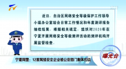 曝光台丨宁夏网警:12家网络安全企业被公安部门集体约谈-20210407