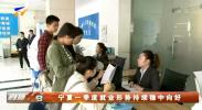宁夏一季度就业形势持续稳中向好-20210429