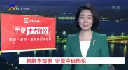 新鲜本地事 宁夏今日热议-20210405