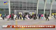 银川河东国际机场航站楼出发层限时7分钟通行-20210401