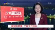 新鲜本地事 宁夏今日热议-20210407