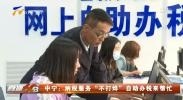 """中宁:纳税服务""""不打烊""""自助办税来帮忙-20210430"""