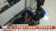 七岁女童手卡螺丝垫片 消防紧急救助-20210407