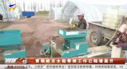 青铜峡市水稻育秧工作已陆续展开-20210422