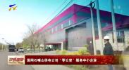 """国网石嘴山供电公司""""零公里""""服务中小企业-20210429"""