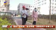 国能宁夏供热:延迟停暖 消除热用户后顾之忧-20210401