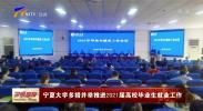 宁夏大学多措并举推进2021届高校毕业生就业工作-20210407
