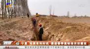 宁夏:抢抓有利时机 提速春季高标准农田建设-20210407