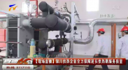 【现场直播】银川供热企业全力保障延长供热期服务质量-20210401