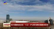 """晚间快讯丨银川市圆满完成自治区""""十三五""""大气主要污染物总量减排目标任务-20210407"""