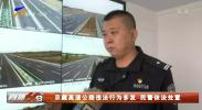 京藏高速公路违法行为多发 民警依法处置-20210426