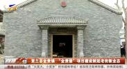 """贺兰县金贵镇:""""金贵堡""""项目建设掀起老街新业态-20210422"""