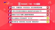 宁夏十大热议-20210408