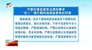 """宁夏纪委监委发出通知要求""""五一""""端午期间加强监督执纪问责-20210429"""