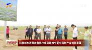 科技部东西部扶贫协作项目助推宁夏中药材产业创新发展-20210407
