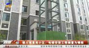 银川福星苑小区:电梯安装工程搁置为哪般-20210408
