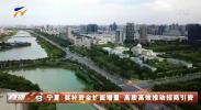 宁夏:奖补资金扩面增量 高质高效推动招商引资-20210401