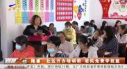 隆德:社区开办培训班 居民免费学技能-20210415