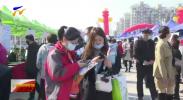 """联播快讯丨贺兰县就业工作实现首季""""开门红""""-20210407"""
