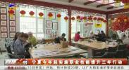宁夏今年起实施职业技能提升三年行动-20210408