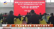 红色悦舞感党恩 百团万人迎百年-20210415