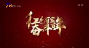 红色百宝 奋斗百年-20210429