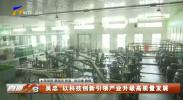吴忠:以科技创新引领产业升级高质量发展-20210407