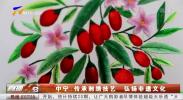 中宁:传承刺绣技艺 弘扬非遗文化-20210408