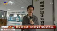 【现场直播】吴忠:绿色科技赋能 创建国家级高新区-20210407
