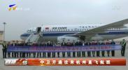 中卫开通往来杭州直飞航班-20210401
