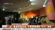 """重温红色历史 宁夏博物馆成""""打卡""""热地-20210407"""