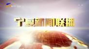宁夏新闻联播-20210408