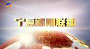 宁夏新闻联播-20210401