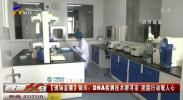 【现场直播】银川:DNA检测技术帮寻亲 团圆行动暖人心-20210408