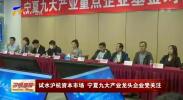 试水沪杭资本市场 宁夏九大产业龙头企业受关注-20210407