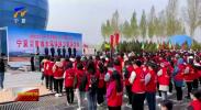 宁夏沿黄城市环保接力巾帼在行动首站活动在中卫市启动-20210407